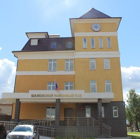 Шаховской районный суд