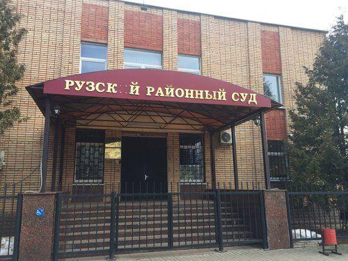 Рузский районный суд